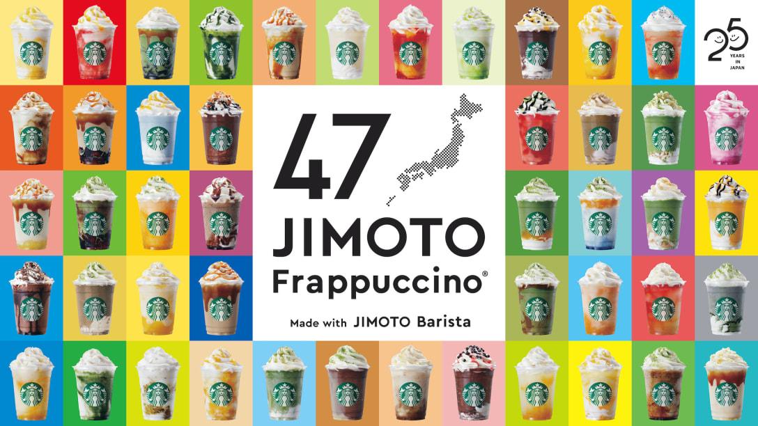 47JIMOTO フラペチーノ® Image by スターバックス コーヒー ジャパン