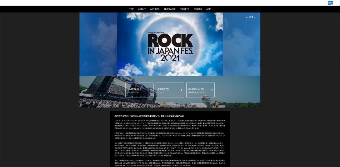 「ロック・イン・ジャパン・フェスティバル 2021」公式サイトより
