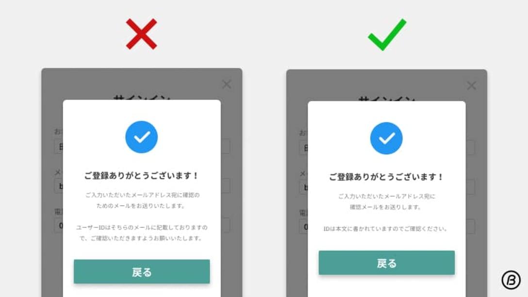 過剰な敬語は文章も長くなり、ユーザーとの距離も離れてしまう。