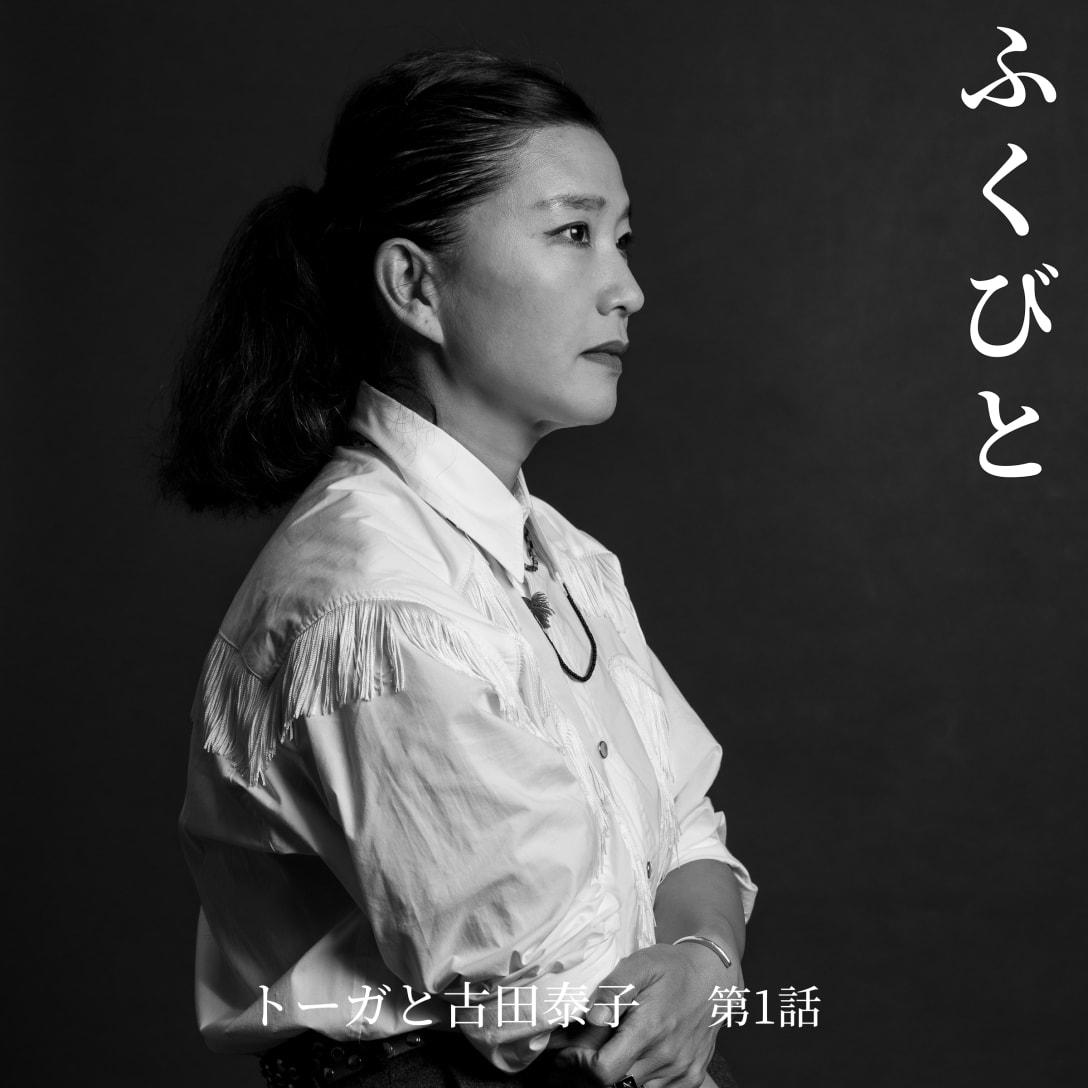 古田泰子 Image by FASHIONSNAP
