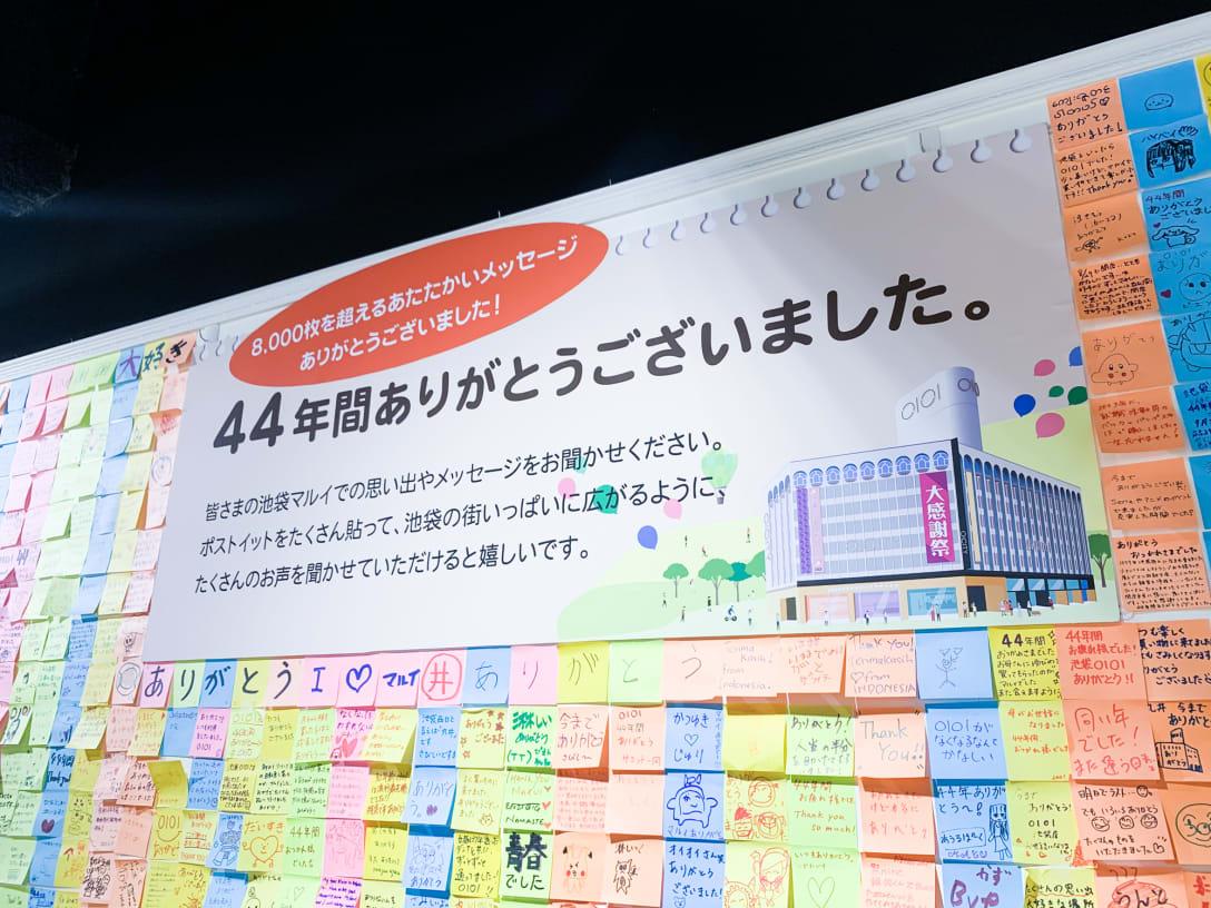 店内に設置されたメッセージボード Image by FASHIONSNAP
