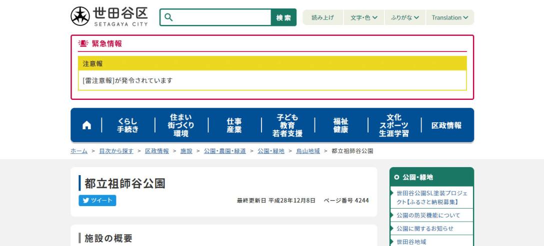 世田谷区ホームページより