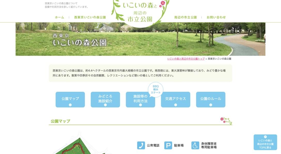 西東京いこいの森公園公式サイトより