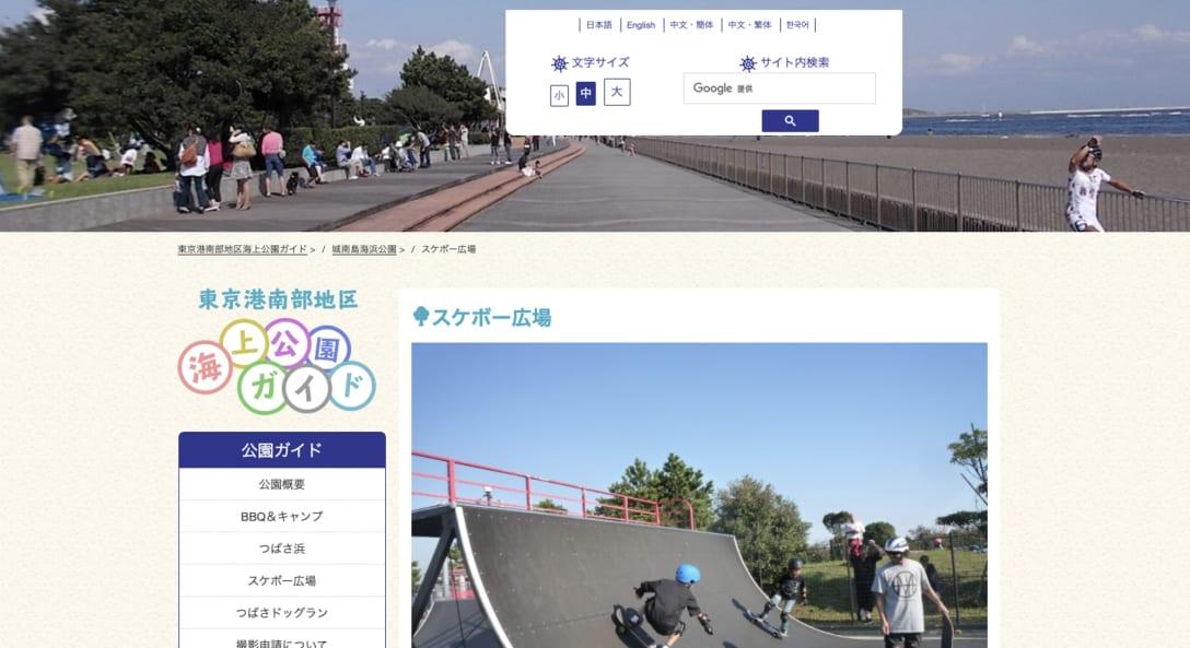 東京港南部地区海上公園ガイド公式サイトより