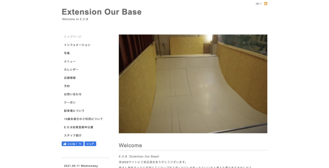 「Extension Our Base」公式サイトより