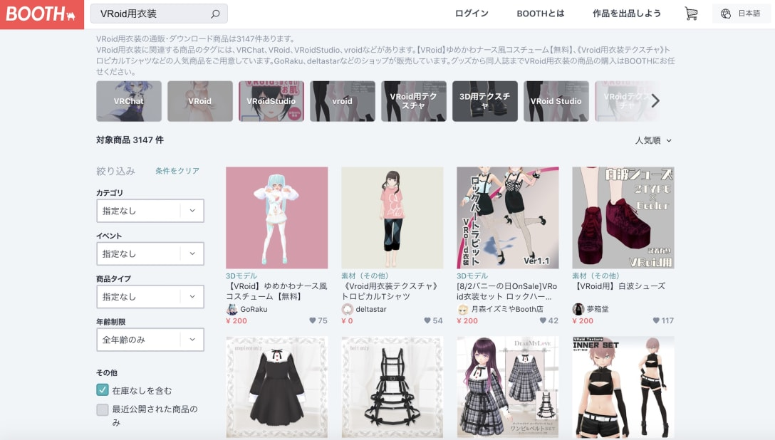 「BOOTH」の商品ページより