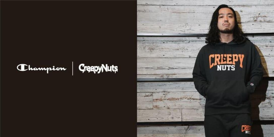 「クリーピーナッツ」のR-指定さん
