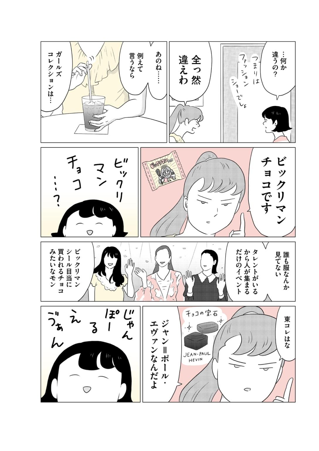 第3話「東京ガールズコレクション」と「東京ファッションウィーク」の違いを説明するシーン ©︎はるな檸檬/文藝春秋