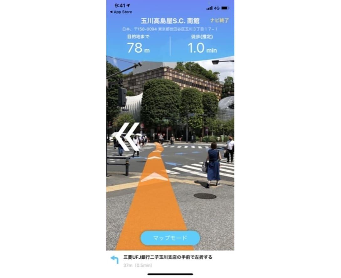 AR技術を使い、より視覚的に目的地まで案内できる