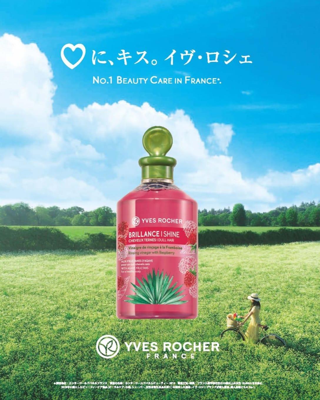 ロシェ イヴ フランスで人気!自然派化粧品ブランド「イヴ・ロシェ」おすすめ商品5選