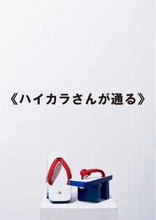 THEモンゴリアンチョップス 2016SS 東京コレクション 画像1/27