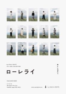 -by RYOJI OBATA 2020SSコレクション 画像2/40