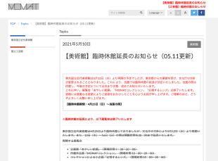 東京国立近代美術館の公式サイトより