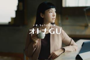 麻生久美子を起用した「オトナGU」ヴィジュアル