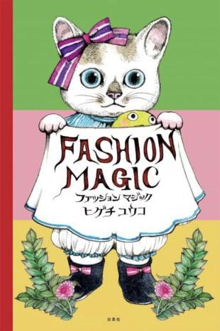 ヒグチユウコ最新刊「ファッションマジック」