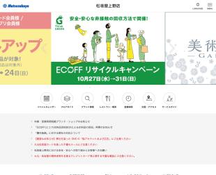 松坂屋上野店の店舗ページ