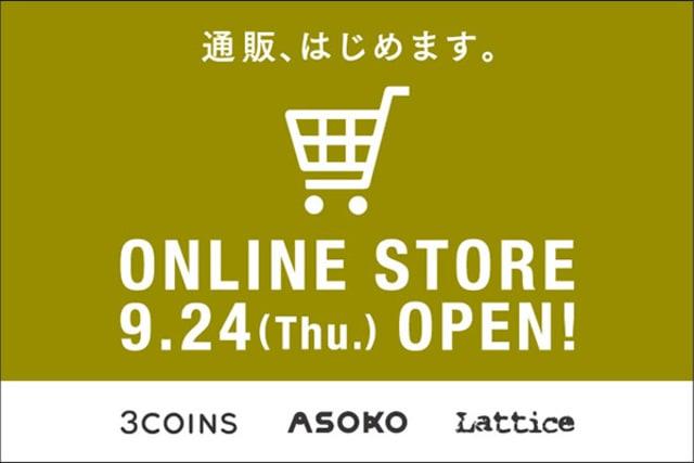スリー コインズ オンライン 3COINS(スリーコインズ)を通販で買うならココで買え!