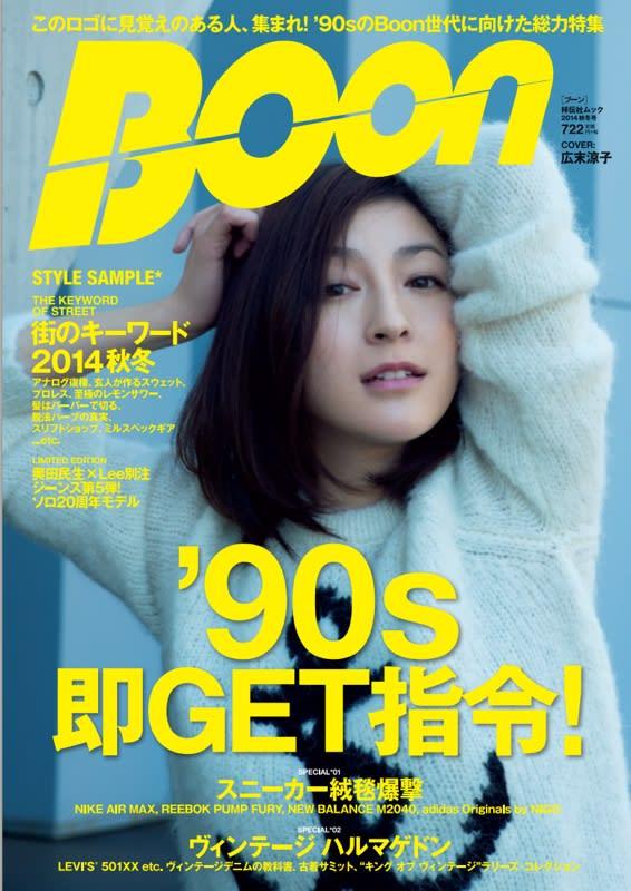 6年半ぶりに復活する「Boon」表紙 Image by 祥伝社