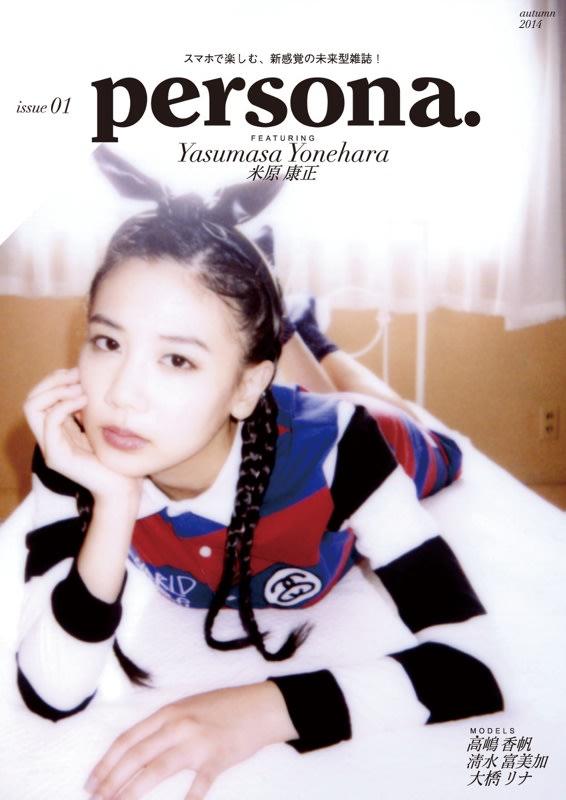 ファッションビジュアルマガジン「persona.(ペルソナ)」表紙 Image by NEC / FashionTV / GMOメディア / イーブックイニシアティブジャパン