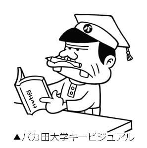 Image by 赤塚不二夫生誕80年製作実行委員会