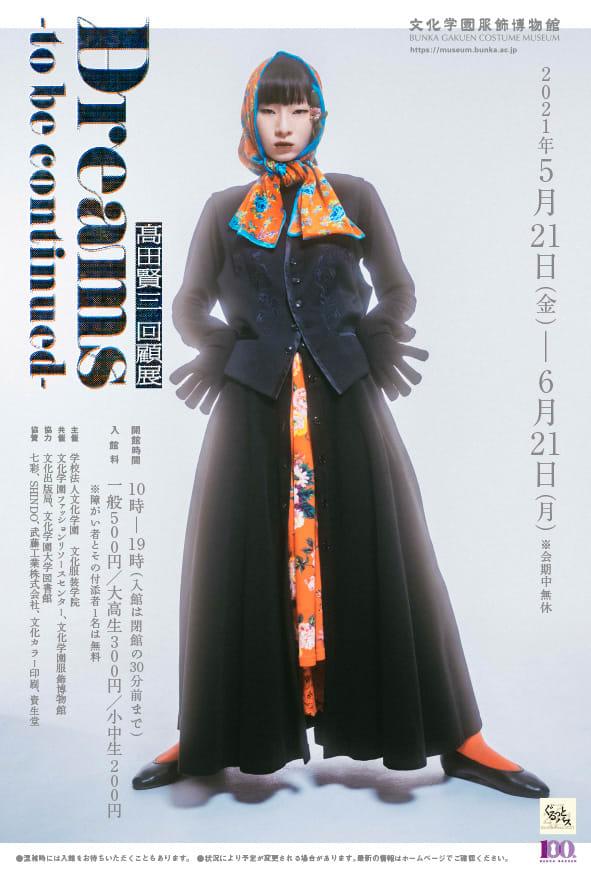 回顧展のヴィジュアル Image by 文化学園服飾博物館