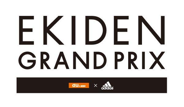 「au × adidas EKIDEN GRND PRIX」 Image by adidas