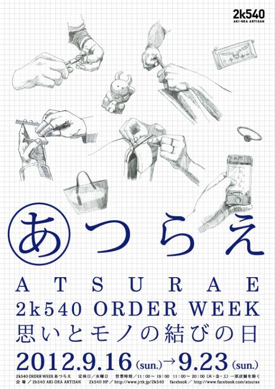 オーダーウィーク「あつらえ」が開催 Image by 2k540AKI-OKA ARTISAN