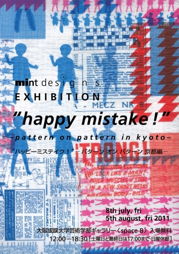 """mintdesigns EXHIBITION  """" happy mistake ! """" –pattern on pattern in kyoto– Image by mintdesigns"""