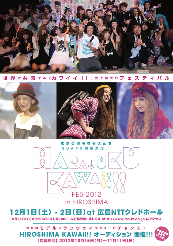 広島で「HARAJUKU KAWAii!! FES」初開催 Image by アソビシステム