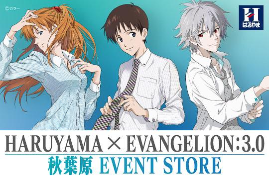 「HARUYAMA×EVANGELION:3.0 秋葉原 EVENT STORE」イメージ Image by ©カラー