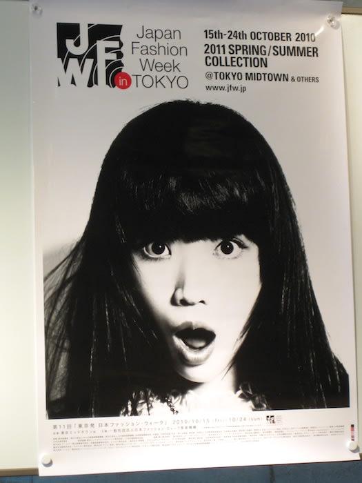 第11回「東京発 日本ファッション・ウィーク(JFW in Tokyo)」キーヴィジュアル Image by FASHIONSNAP