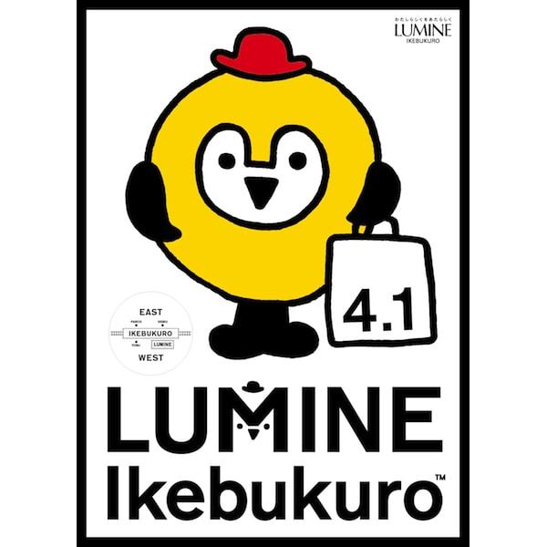 Image by LUMINE
