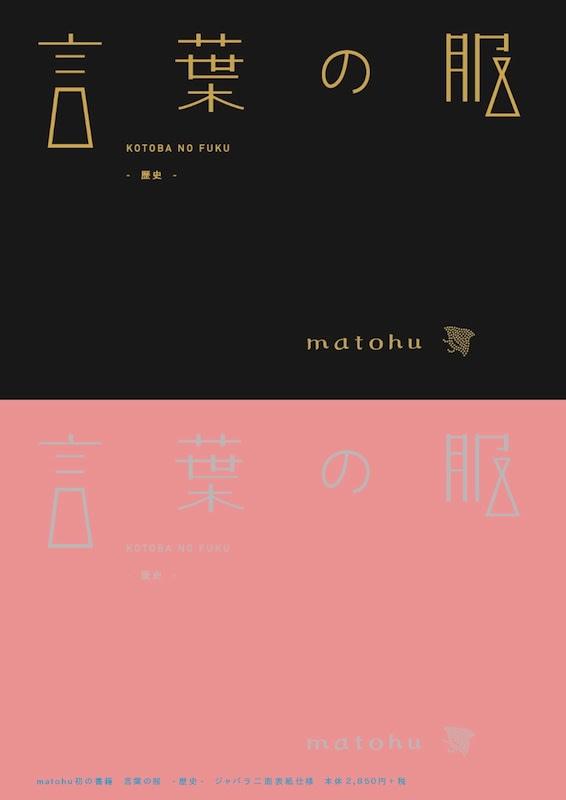 言葉の服 -歴史- Image by matohu