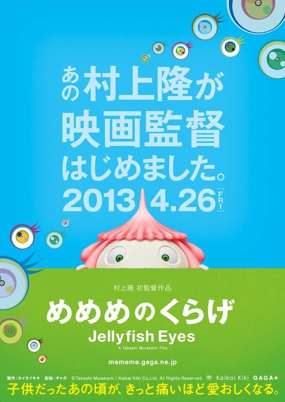 (C)Takashi Murakami/Kaikai Kiki Co., Ltd. All Rights Reserved.
