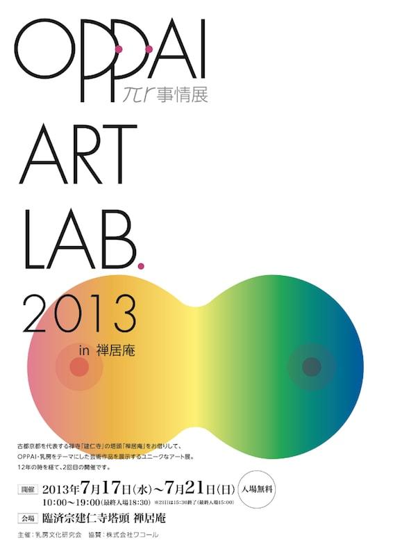OPPAI ART LAB.πr 事情展 2013(イメージ) Image by ワコール