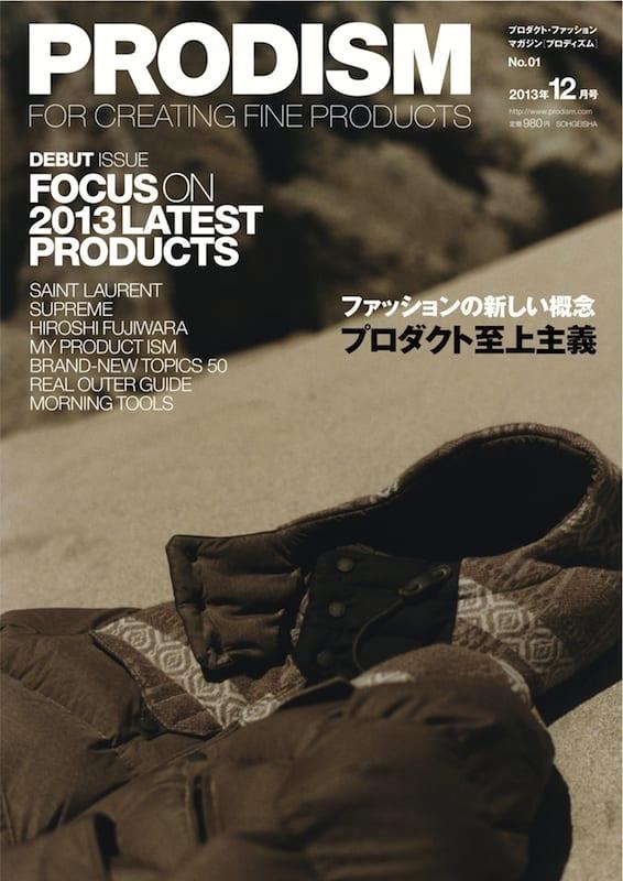 PRODISM 創刊号 表紙 Image by 創芸社