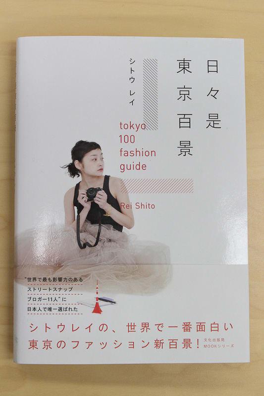 「日々是東京百景」表紙 Image by FASHIONSNAP