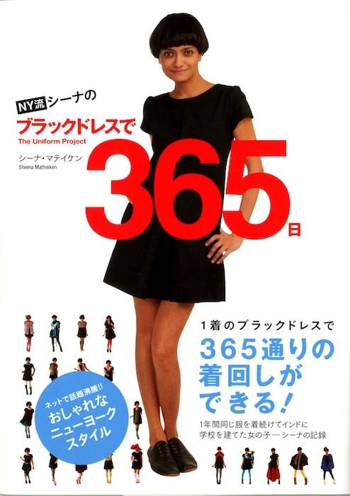 NY流 シーナのブラックドレスで365日 Image by メディアファクトリー