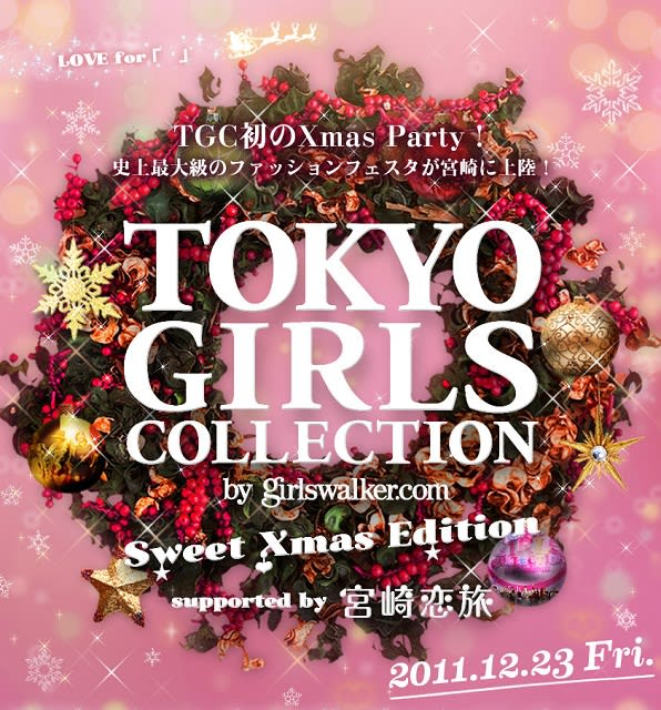 ⓒTOKYO GIRLS COLLECTION Image by ⓒTOKYO GIRLS COLLECTION