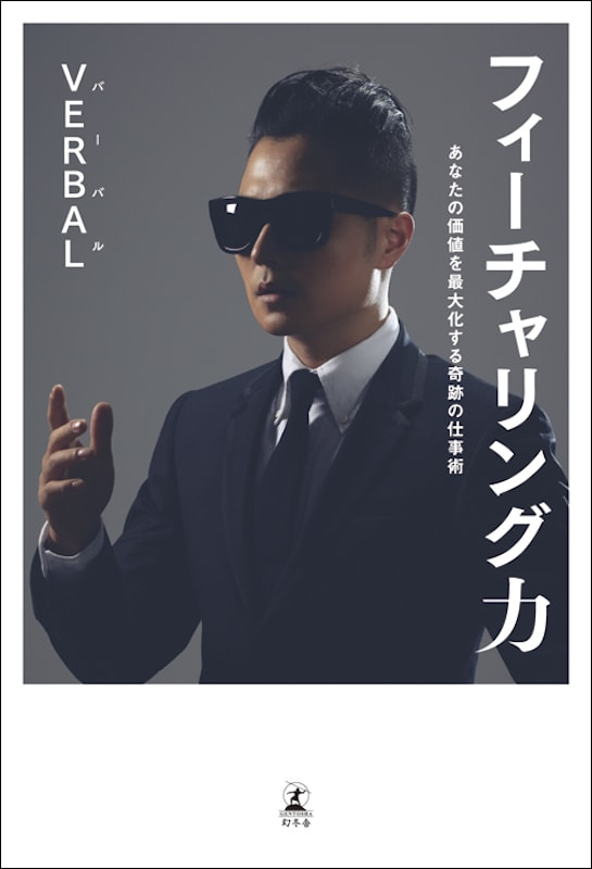 「フィーチャリング力」表紙 Image by 幻冬舎