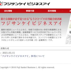 「フジサンケイビジネスアイ」が6月末で休刊へ