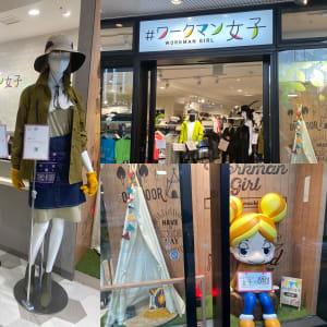 #ワークマン女子2号店が東京ソラマチに、初年度の目標売上高は6億円
