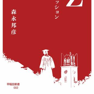 アンリアレイジ 森永邦彦 AとZ ― アンリアレイジのファッション
