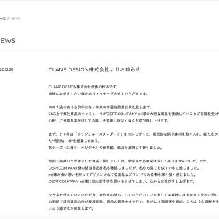 クラネ 類似 パクリ キャミソール 松本恵奈