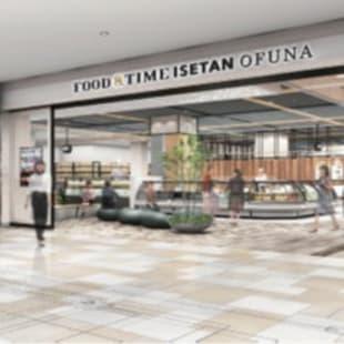三越伊勢丹ホールディングスの新商業施設 FOOD&TIME ISETAN OFUNA