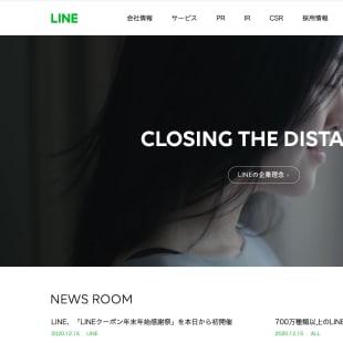 LINE 企業公式サイト