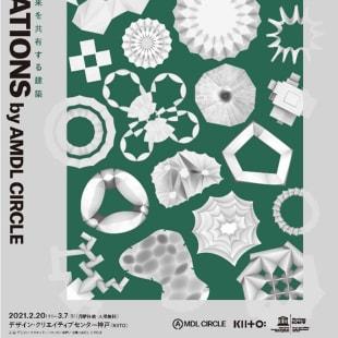 ミケーレ・デ・ルッキ デザイン・クリエイティブセンター神戸 建築 メンフィス