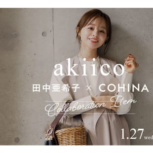 COHINA 田中亜希子