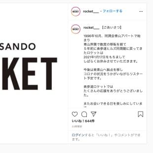 表参道ROCKET 閉店