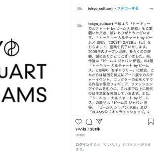トーキョー カルチャート by ビームス 原宿 閉店